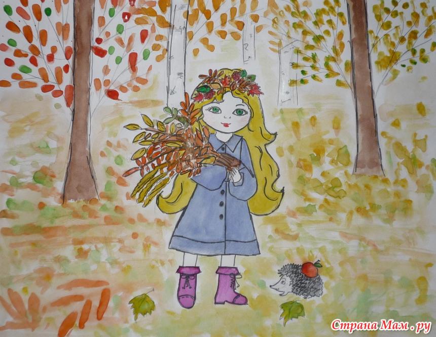 просто рисунки на тему осень картинки херсоне