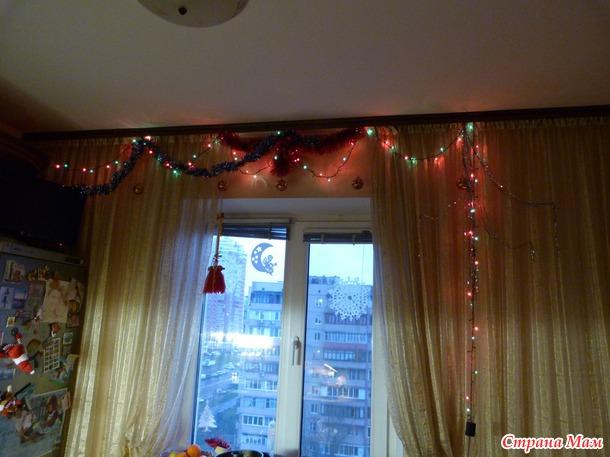 Как мы украсили нашу квартирку к Новому году