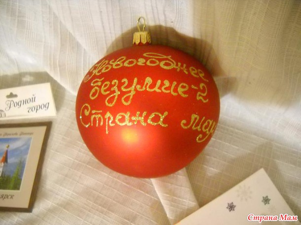 """Я получила подарок за участие в конкурсе """"Новогоднее безумие-2"""""""