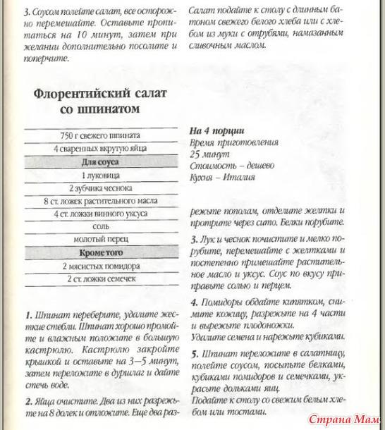 Любимые рецепты. Салаты стр.111
