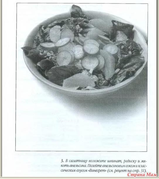 Салаты. Любимые рецепты. стр.63-64