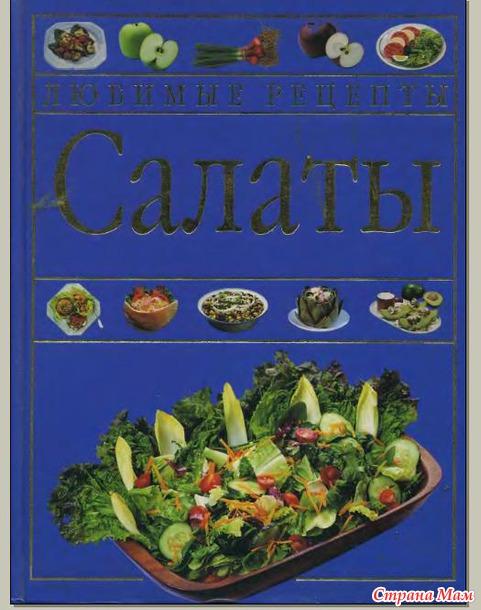 Любимые рецепты. Салаты