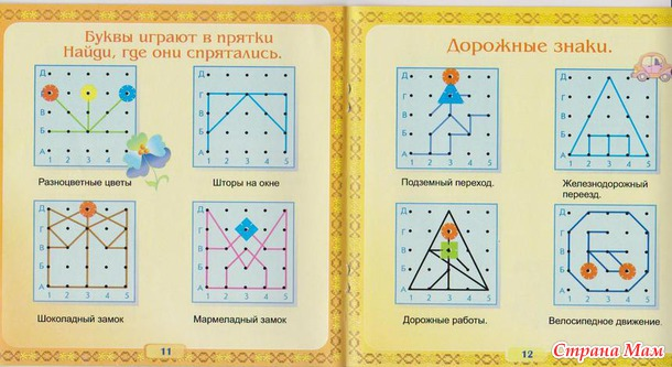 Математический планшет. Учебно-игровое пособие