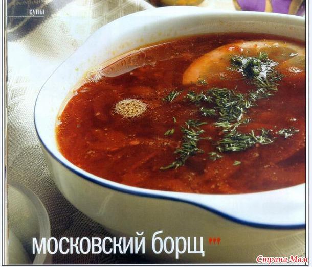 Московский борщ