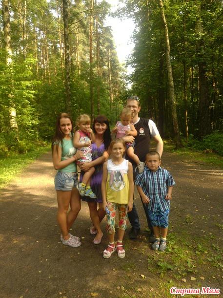 Вся наша семья=))