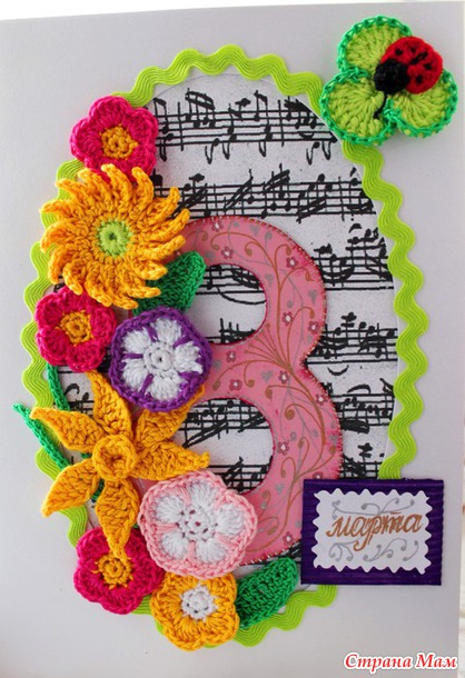 Открытка с вязанными цветами