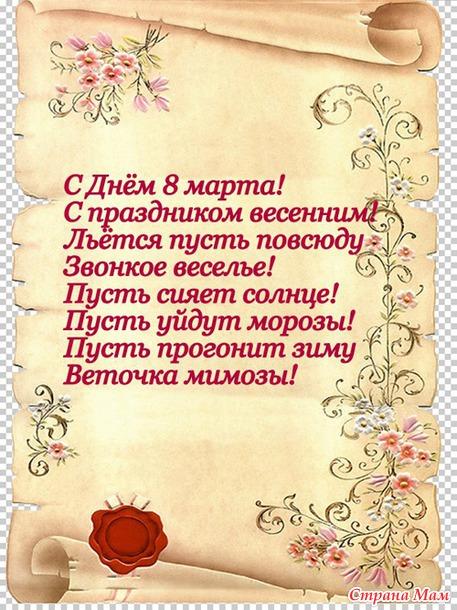 Поздравления с 8 мартом мам на татарском