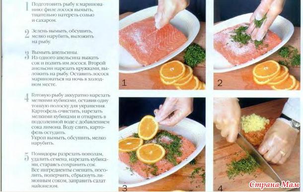 Салат из лосося по-домашниму