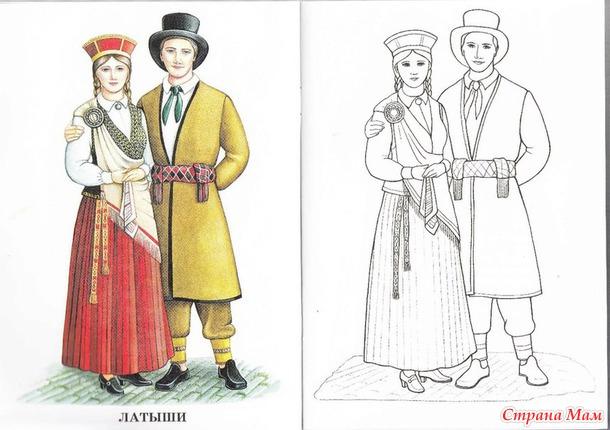 Национальные костюмы. Раскраска.
