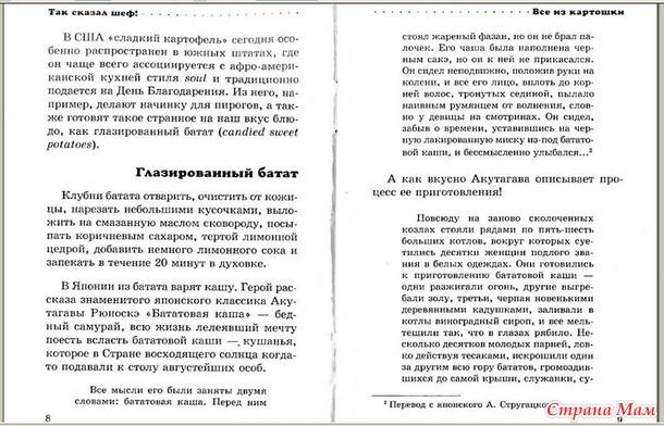 """Книга """"Все из картошки"""" 2-9 стр."""