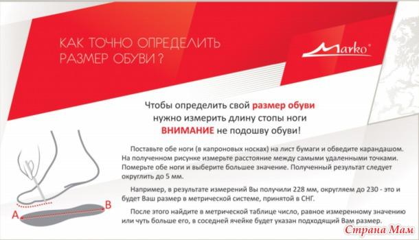 СП-3 Обувь Марко /Россия, Казахстан/