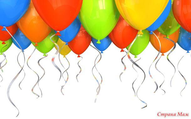 С Днем Рождения, Мир удовольствия и гармонии!