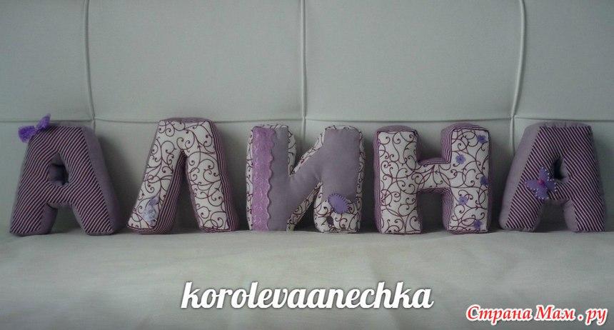 Хочу сшить мягкие буквы подушки как сшить буквы