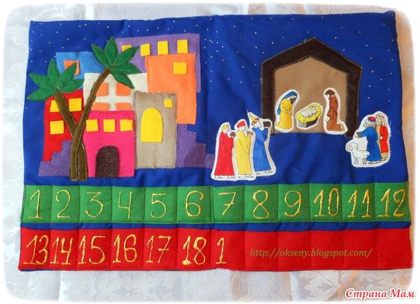 Календарь на декабрь или адвент