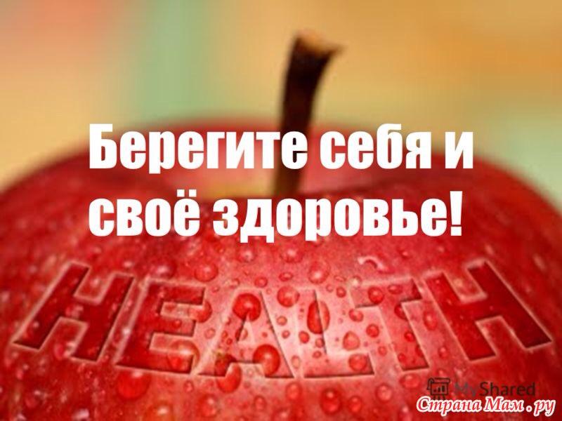 или картинка с надписью берегите здоровье московском
