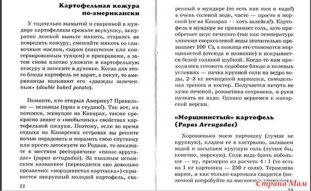 """Книга """"Все из картошки"""" 19 - 22 стр."""