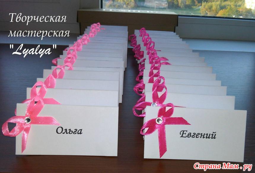 Карточки для рассадки гостей на свадьбе своими руками фото