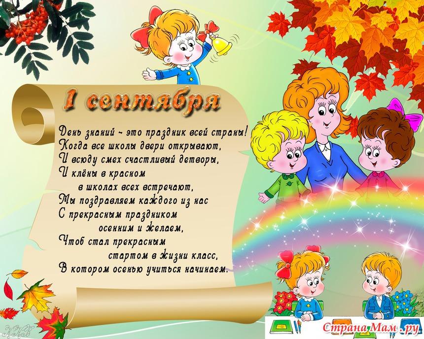 Стихи - поздравления с 1 сентября: для учителя 43