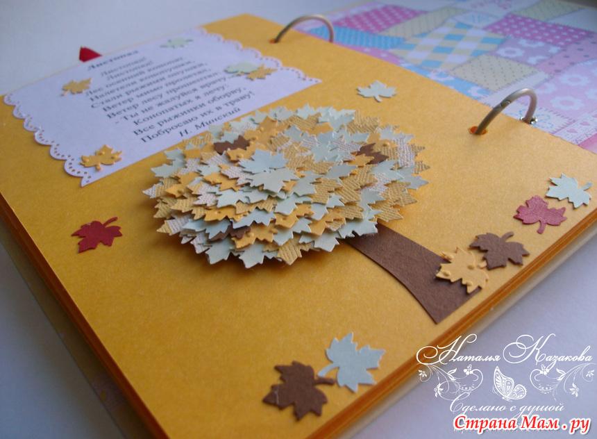 Книжка про осень своими руками фото 104