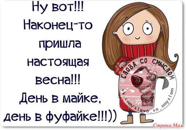 """Голосуем  - конкурс """"Весна идет"""""""