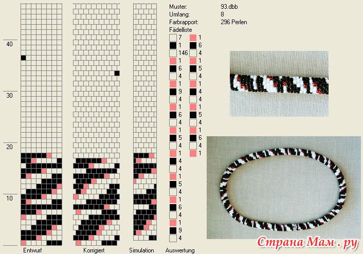 Схема для вязания бисерных жгутов