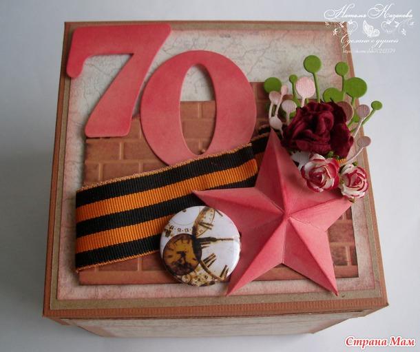 Коробочка Magic box в честь 70-летия Великой победы
