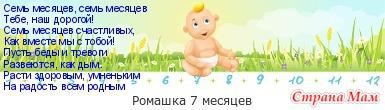 7 месяцев малышу картинка поздравление