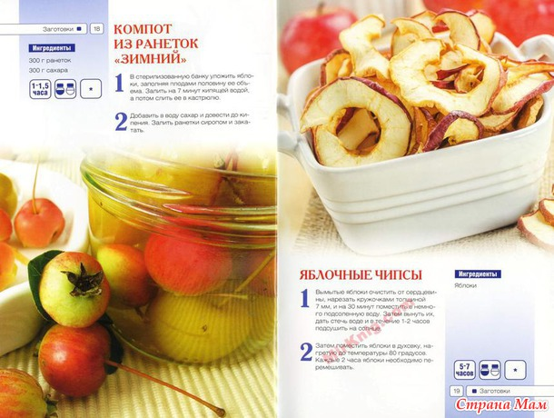 Заготовки из яблок и груш \книга\
