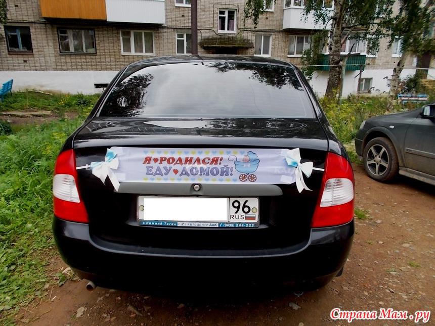 Украшение машины на выписку из роддома своими руками (фото) 78