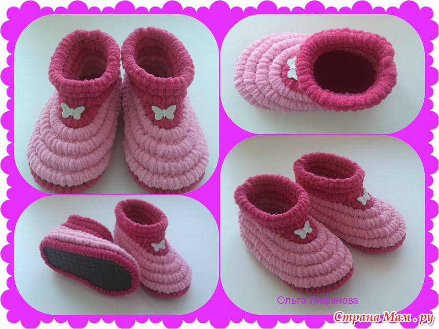 b35ac1c45 Плюшевые сапожки для малышей - Вязание для детей - Страна Мам