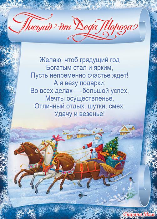 Поздравления от деда мороза в открытках, телефон