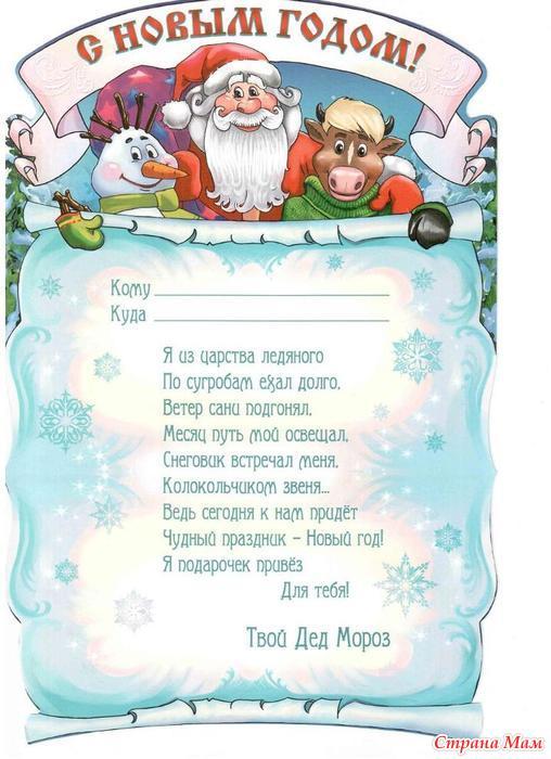 Открытка, новогодние открытки для деда мороза текст