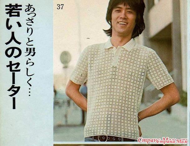 . Рубашка -поло