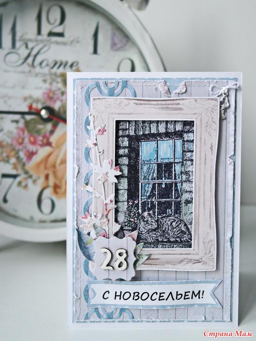 Новому, открытки своими руками на новоселье