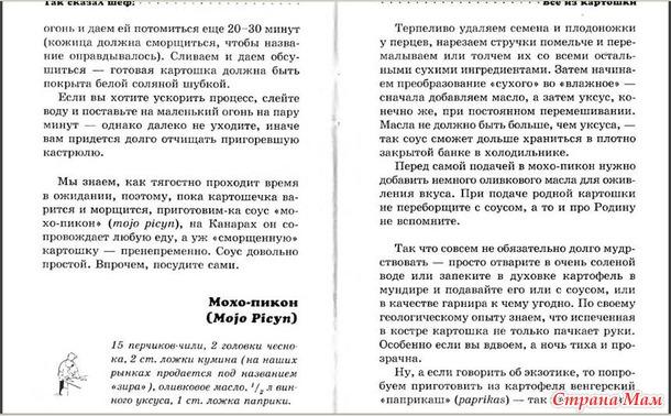 """Книга """"Все из картошки"""" 24-35 стр."""