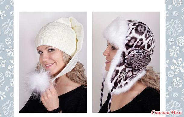 Лориччи - стильные головные уборы для женщин. Россия. СТОП. Закрыта, посылочки оотправлены