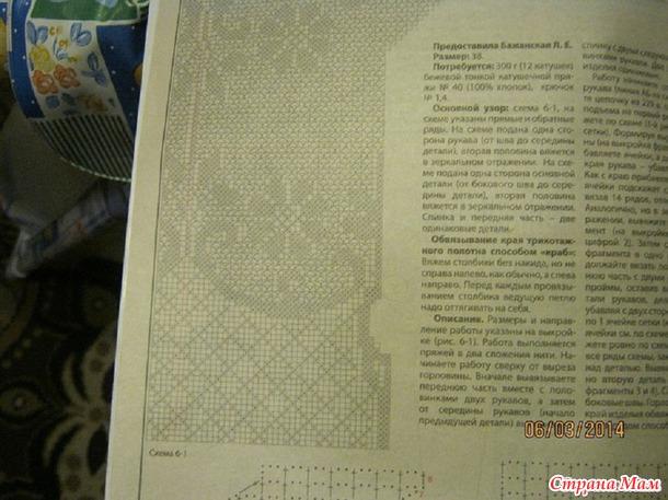 Кружевные посиделки №7 Туника в филейной технике 23.07
