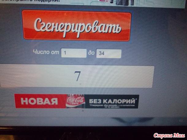 """Розыгрыш """"Карамелька -4"""""""