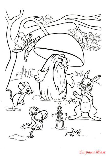раскраска сказка грибок теремок увлекательно интересно