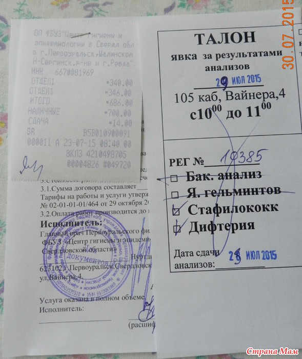 Медицинская комиссия при приеме на работу на железную дорогу сдать чермет цена в Леньково