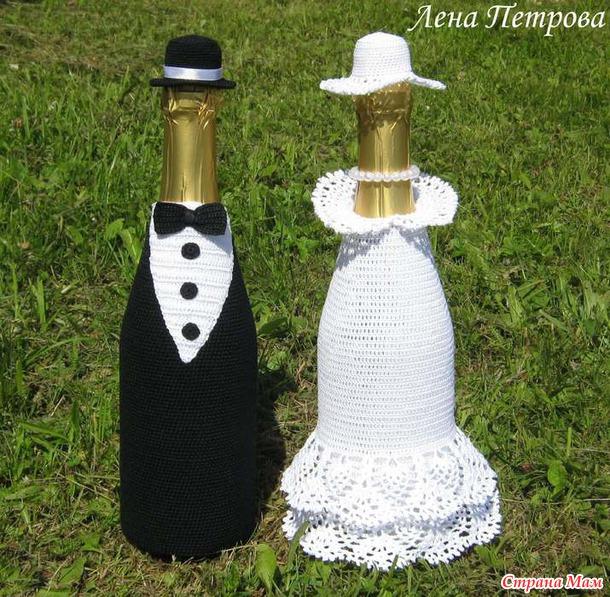 Шампанское украшенное Жених и Невеста Идеи Мастеру Вязание на бутылку жених
