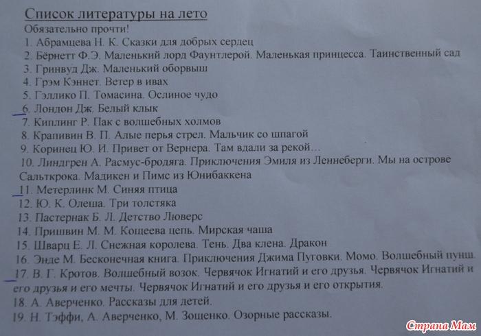 Список литературы на лето 2 класс школа россии фгос