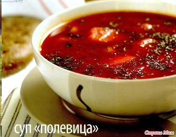 """Суп """"Полевица"""""""