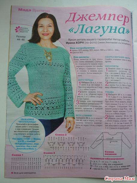 """Пуловер """"Капель"""" со схемой"""