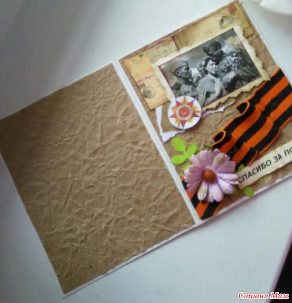 Как сделать открытку в стиле скрапбукинг на 9 мая, открытки