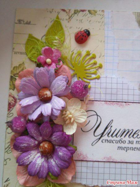 Открытка своими руками первой учительнице на последний звонок, открытку открытки рождением