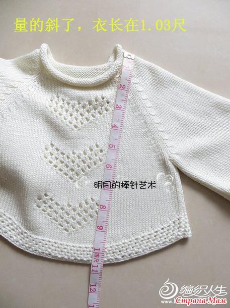 "Пуловер-пончо ""Сердечки"""