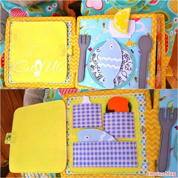 Комплект: книга + фартучек + сумочка
