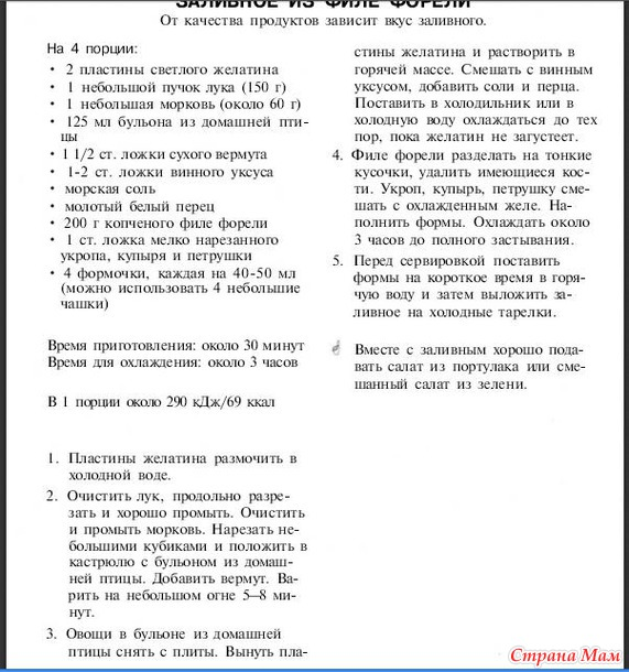 М. Шмук Рыба. Несложно и вкусно стр. 2-5