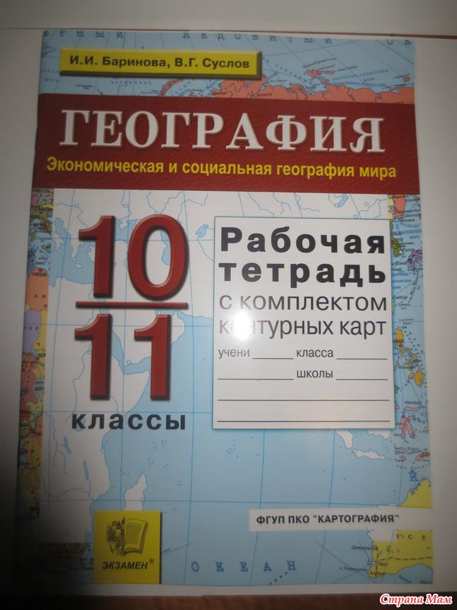баринова суслов решебник рабочая тетрадь 11 10 класс география